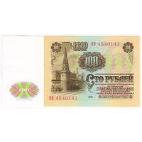 100 рублей 1961 г. UNC!  ВВ 4540141  Старт 1 руб...