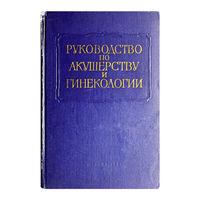 Руководство по акушерству и гинекологии. (1961г.)