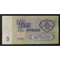 3 рубля 1961 года, серия КЗ - XF