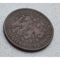 Нидерланды 1 цент, 1913 8-9-20
