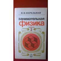 Я.И. Перельман  Занимательная физика. Книга 2