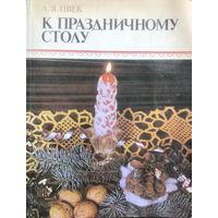 К ПРАЗДНИЧНОМУ СТОЛУ, 1984 г.