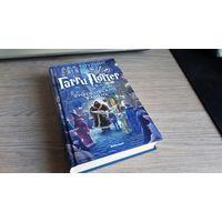 Гарри Поттер и Философский камень. Книга.
