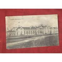 Открытка станция Молодечно до 1917 года