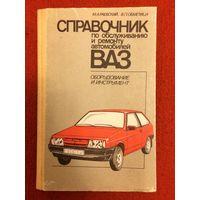 М.А.Раевский, В.П.Обметица  Оборудование и инструмент.