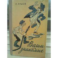 В.Ардов. Ваши знакомые (1956г)