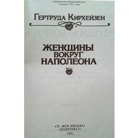 1912 репринт ЖЕНЩИНЫ ВОКРУГ НАПОЛЕОНА Гертруда Кирхейзен