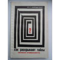 Михаил Любарский Как раскрывают тайны? (записки криминалиста)