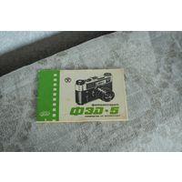 Руководство фотоаппарата ФЭД-5