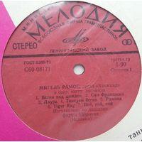 """LP Мигель Рамос - Орган """"Хаммонд"""" (вторая пластинка)(1976)"""