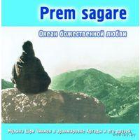 Prem Sagare (Океан божественной любви)