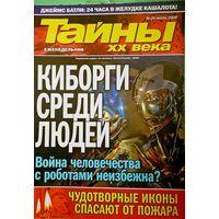 "Журнал ""Тайны ХХ века"", No26, 2009 год"