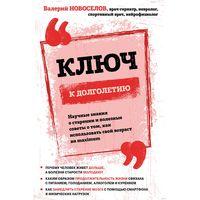 Валерий Новоселов. Ключ к долголетию