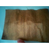Паспорт сифона СССР