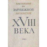 Хрестоматия по зарубежной литературе для вузов, Т.1