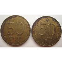 Росия 50 рублей 1993 г. ММД. Цена за 1 шт.