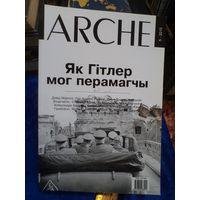 ARCHE, 5-2000. Как Гитлер мог победить.