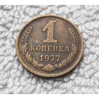 1 копейка 1977 года СССР #12