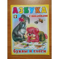 """Книжка с наклейками Азбука """"Буквы и слоги"""""""