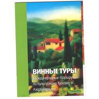 Винные туры (Азербайджан)