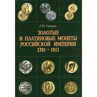 Золотые и платиновые монеты 1701-1911 г - на CD