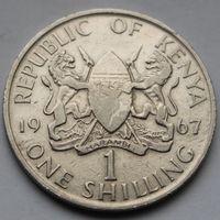 Кения, 1 шиллинг 1967 г