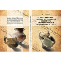 Лепная керамика ранних кочевников Северного Причерноморья