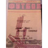 1991 год динамо минск--металлург запорожье тираж2000