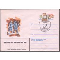 ХМК с ОМ + СГ. СССР 1982. Комсомольску-на-Амуре 50 лет.  СГ Комсомольск-на-Амуре