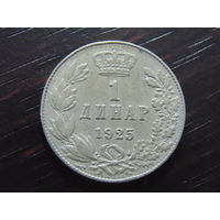 Югославия 1 динар 1925 г.