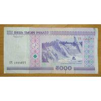 5000 рублей 2000 года, серия СЧ