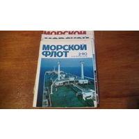 Журнал Морской Флот.