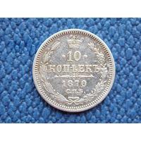 10 копеек 1870 г.