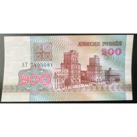 200 рублей 1992 года, серия АТ - UNC