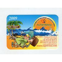 2009 рапитвина. туристическое агенство (9)