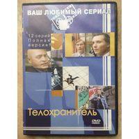 DVD ТЕЛОХРАНИТЕЛЬ (ЛИЦЕНЗИЯ)