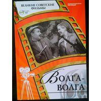 Волга-Волга (книга+DVD) серия Великие советские фильмы