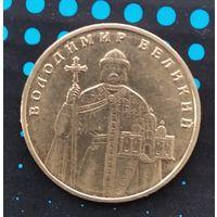 1 гривна 2010 года. Украина. Князь Владимир.