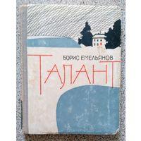 Борис Емельянов Талант (рассказы) 1963