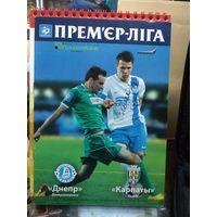 Програмка матча Днепр - Карпаты с оригинальным автографом Коноплянки