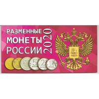 Альбом Разменные монеты России 2020 год