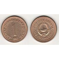 Югославия _km86 1 динар 1983 год (h02)