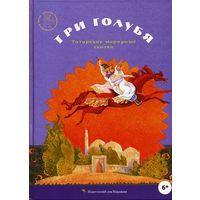 Три голубя. Татарские народные сказки