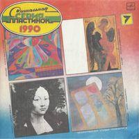 LP Сигнальная Серия Пластинок 1990 (7)