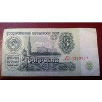 3 рубля 1961 серия АП