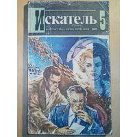 """""""Искатель"""" 1982 - 5 приложение к журналу """"Вокруг света"""""""