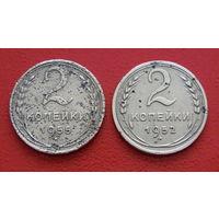 2 Копейки (1955+1952) -СССР- *бронза