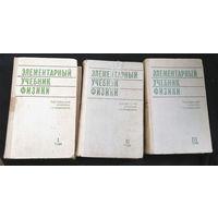 Элементарный учебник физики. Том 1,2,3. Ландсберг Г.С. Наука 1975 год #0223-5