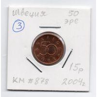 Швеция 50 эре 2004 года - 3