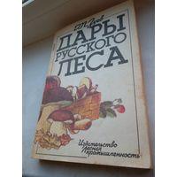 Дары русского леса (1989 г.)
